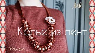 Колье из атласных лент с розой и бусами своими руками/ Fabric flower necklace