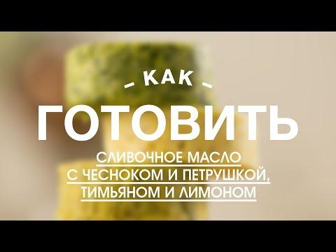 Ароматное масло с чесноком, петрушкой и лимонным соком
