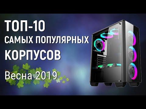 ТОП 10 КОРПУСОВ Для ПК 2019. Самые популярные корпуса Апрель 2019