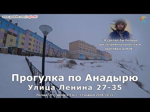 Улица Ленина 27-35. Анадырь. Чукотка. Крайний Север. Дальний Восток. Арктика. №121