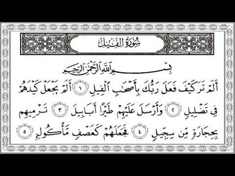 Surah Al-Fil for children/kids