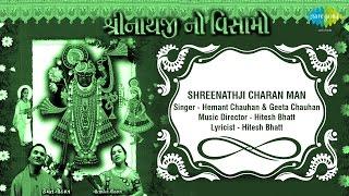 Vaishnav Nu Anganun | Shreenathji Charan Man | Gujarati Song | Hemant Chauhan & Geeta Chauhan