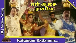 Kattanum Kattanum  Song | En Aasai Rasave Movie Songs |Sivaji|Radika| Murali| Roja|Pyramid Music