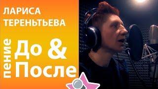 Лариса Тереньтьева - До и После обучения в онлайн школе вокала Петь Легко  (4 Non Blondes Cover)