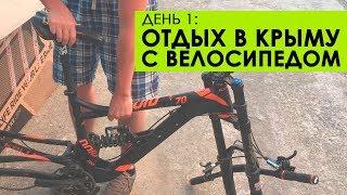 День 1: Как добраться с велосипедами в Крым. Возможные способы путешествия с велосипедов.