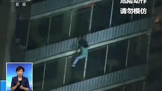 [共同关注]美国 高楼失火 男子徒手爬楼逃生| CCTV