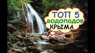 ТОП 5 водопадов Крыма