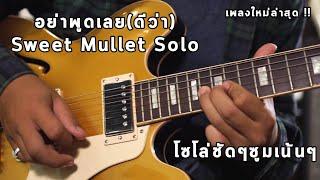 อย่าพูดเลย(ดีกว่า) - Sweet Mullet ท่อนโซโล่แบบชัดๆกันไปเลย By มีนเนี่ยน
