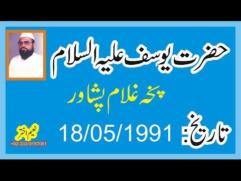 Syed Abdul Majeed Nadeem R.A at Pakha Ghulam Peshawar - Hazrat Yousaf A.S - 18th May 1991
