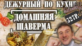 Домашняя шаверма(шаурма) в пите, лаваше и на тарелке. Дежурный по кухне kalenkoff.
