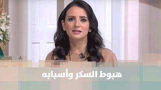 هبوط السكر وأسبابه -  د.ربى مشربش