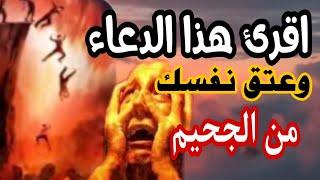 دعاء العتق من النار  الدعاء المستجاب للانجاة من عذاب جهنم