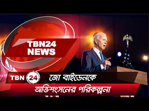 জো বাইডেনকে অভিশংসনের পরিকল্পনা || TBN24 News