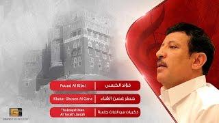 فؤاد الكبسي - خطر غصن القناء | Fouad Al …
