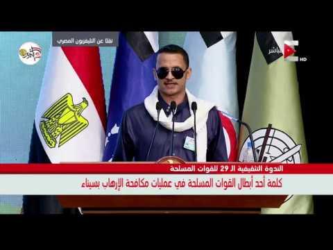 كلمة البطل محمود محمد مبارك أحد أبطال القوات المسلحة بعمليات مكافحة الإرهاب في سيناء  - 11:53-2018 / 10 / 11