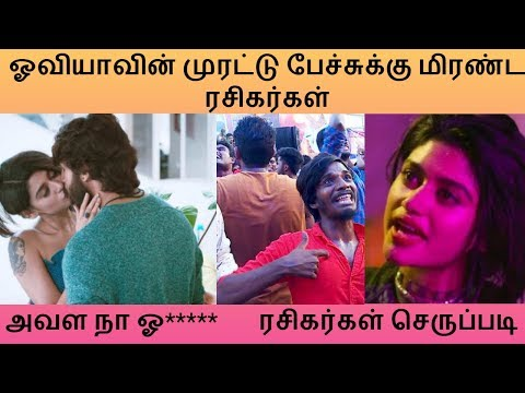 90ml movie review / oviya fans got angry / oviya rude reply about tamilians