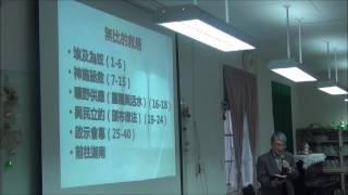 2017浸信會仁愛堂聖經講座系列_汪川生牧師_part2