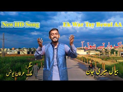 Eak Waar Tay Bewal AA   Ft. Malik Irfan Younis   Apna Tv  
