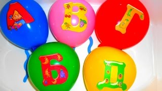 Семья пальчиков Учим Алфавит 1 Буквы Цвета для самых маленьких детей лопаем шарики пальчики песенка
