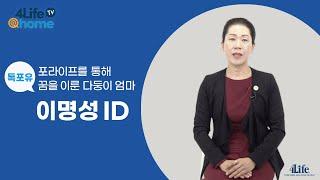 [포라이프 앳 홈 TV 7화] 톡포유_이명성 ID