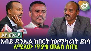 ethiopia-daniel-kibret