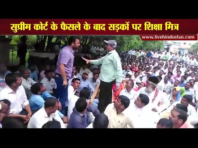 सुप्रीम कोर्ट के फैसले के बाद सड़कों पर उतरे हजारों शिक्षा मित्र II shiksha mitra