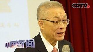 [中国新闻] 吴敦义重申:不会撤换韩国瑜   CCTV中文国际