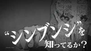 映画「予告犯」連動ドラマ!信念か?狂気か?―さあ、公開裁判を始めよう...