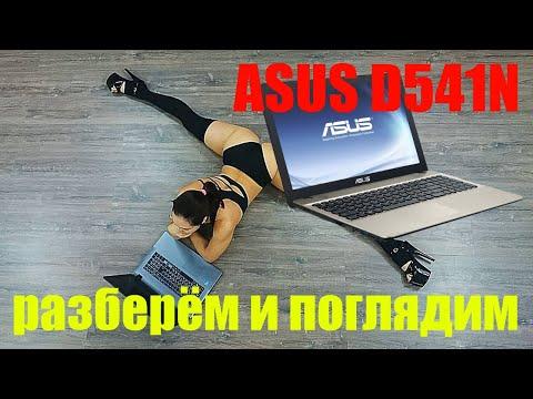 Не покупайте такое Г...О! Разборка залитого ASUS D541N! Ну и тупой же он!!!