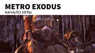 Metro Exodus - Начало игры