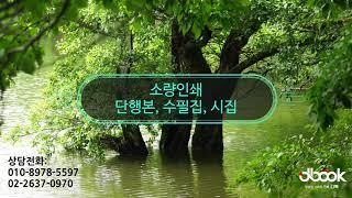 항균잉크, 환경잉크, 친환경인쇄, 디지털인쇄