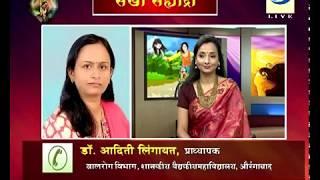 Sakhi Sahyadri - 26 September 2017 - संततीनियमन - सुखी जीवनाचा मार्ग जागतिक संतती प्रतिबंध दिन