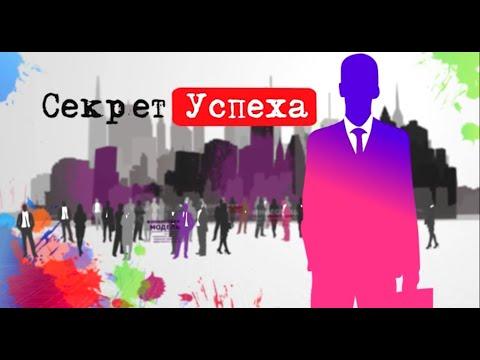 """Секрет успеха """"Первый городской телеканал"""""""