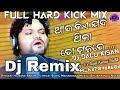 Aau Kie Jadi Thila To Mana Re|Humane Sagar| Odia 😥Sad Dj Song Full Hard Kick Mix By Dj Dalu Kisan