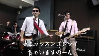 ラッスンゴレライ ロックバージョン Music by ConaCona Filmed by あほ...