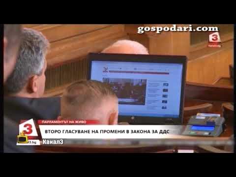 Депутат си цъка фейсбука по време на парламентарен контрол
