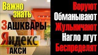 Яндекс такси обманывает, ворует и жульничает. Показываю трэш от Яндекс такси