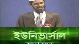 Bangla: Dr. Zakir Naik's Lecture - Universal Brotherhood (Full, Audio only)