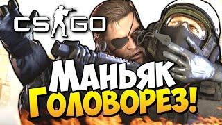 Маньяк-Головорез - CS GO Мини-Игры