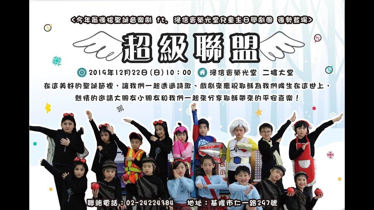超級聯盟 2019浸信會榮光堂兒童聖誕音樂劇 - YouTube
