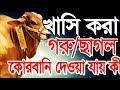 খাসি করা গরু বা ছাগল কোরবানি দেওয়া যায় কী । Bangla Waz 2018 Golam Kobir Azhari