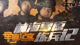 《军事纪实》 20200110 林海雪原练兵记| CCTV军事