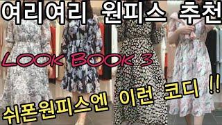 예쁜옷 하늘하늘 원피스 코디제안, 하객룩,현대백화점,백…