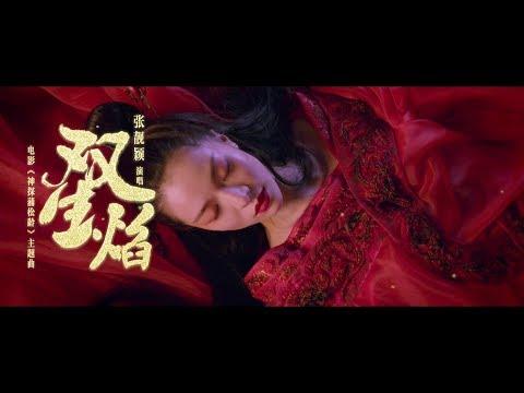 [MV]張靚穎 - 雙生焰(成龍電影《神探蒲松齡》主題曲)