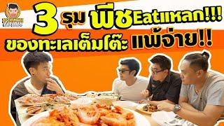 EP81 ปี1 จัดหนักของทะเลเต็มโต๊ะ...แพ้จ่าย!! | PEACH EAT LAEK