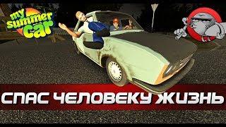 My Summer Car #113 - СПАС ЧЕЛОВЕКУ ЖИЗНЬ (Руль G920)