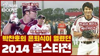 한국의 전설 투수⚾️! 메이저리거 박찬호의 은퇴식을 챔…