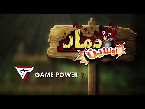 دمار أونلاين | لعبة الجوال الجديدة من Game Power7