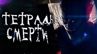 Тетрадь смерти 2017 [Обзор] / [Трейлер фильма 2 на русском]