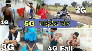 5G माइंडेड चोर || Rajasthani comedy haryanvi comedy